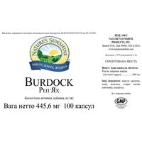 Репейник (Burdock) 100 капс.