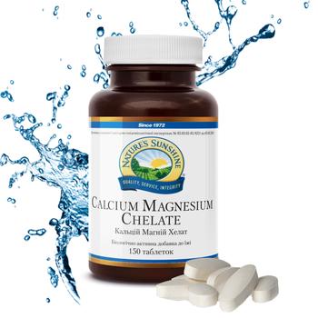 Кальций Магний Хелат (Calcium Magnesium Chelate) 150 табл.