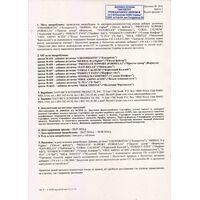 Хондроитин (Chondroitin) 60 капс.