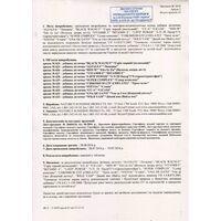 Хром Хелат (Chromium Chelat) 100 табл.