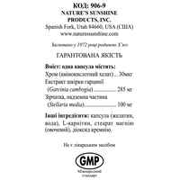 Комплекс с Гарцинией (Garcinia Combination) 100 капс.