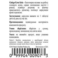 Гинкго/Готу Кола (Ginkgo/Gotu Kola) 60 табл.