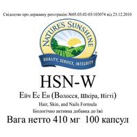 Эйч Эс Эн (волосы, кожа, ногти) (HSN-W) 100 капс.