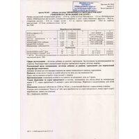 Индол 3 Карбинол (Indol 3 Carbinol) 60 капс.