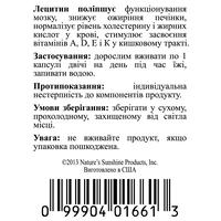 Лецитин (Lecithin) 170 капс.