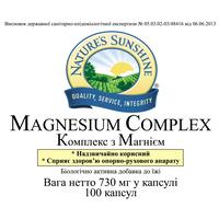 Магний Хелат (Magnesium complex) 100 капс.
