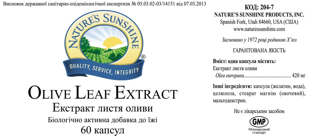 Olive Leaf Extract🌿NSP in Kiev and Ukraine