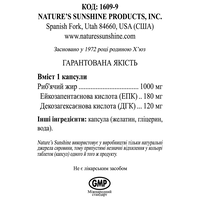 Омега 3 - Рыбий жир (Omega 3 EPA) 60 капс.