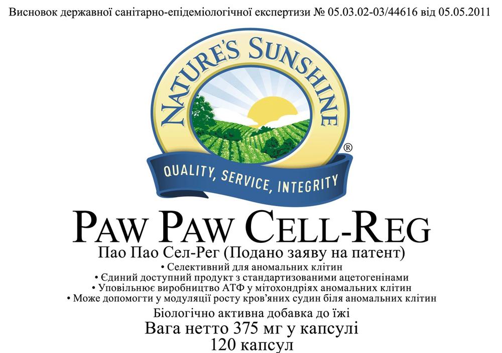 Paw Paw Cell - Reg🌿NSP в Киеве и Украине