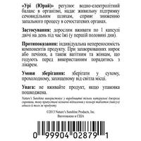 Юрай (Уролакс (Ury)) 120 капс.