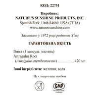 Астрагал (Astragalus) 150 капс.