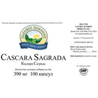 Каскара Саграда (Cascara Sagrada) 100 капс.