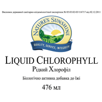 Хлорофилл жидкий (Liquid Chlorophyll) 475,6 мл